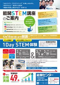 3月19日 1day STEM体験